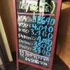 三重県松阪市の大阪屋 金プラチナ買取価格表を更新しました!