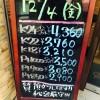 2015/12/04金プラチナ買取り相場価格を更新!大幅な変動あり!