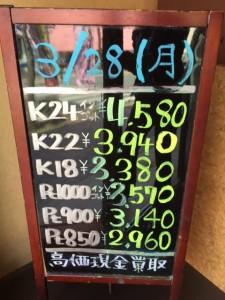 kinnsouba.3.28.2