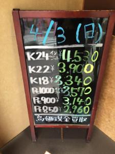 kikinzoku_souba0403rr