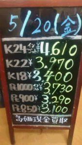 kinnsouba5.20