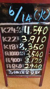 kaitori6.14