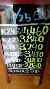 kinnzokusouba6.25