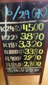 kikinnzoku6.29