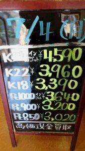 kikinnzokusouba7.4