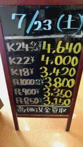 kikinnzoku7.23