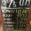本日は日曜日の為昨日と同じお値段で高価お買取り致します!(^^)!