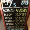 本日は、日曜日の為貴金属変動はございません。高価買取なら大阪屋!!