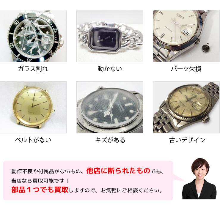 壊れた高級ブランド時計の参考画像