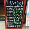 大阪屋の金プラチナのお買取り金額最新版です!