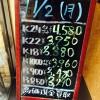 11/2 松阪市大阪屋の貴金属買取相場表を更新しました!