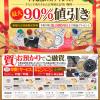 \大阪屋松阪店より年末セール・クリスマスプレゼントのお知らせです/