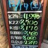 本日の金プラチナお買取り相場更新!プラチナが上昇いたしました!