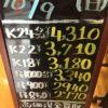 \日曜日の為相場変動はございません!!!貴金属買取なら大阪屋!!/