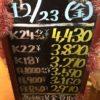 \本日は祝日の為昨日と同じお値段でお買取りさせて頂きます!!/
