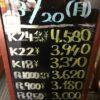 本日は、祝日の為変動はございません。高価お買取りは大阪屋(^^♪