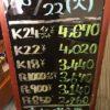 \8/22貴金属相場を更新致します!(^^)!/