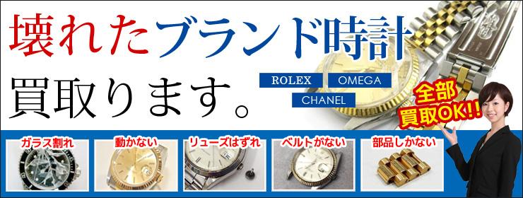 壊れた ロレックス オメガ シャネル 時計 買取