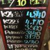 \11/10 本日の貴金属相場を更新致します!貴金属は大阪屋!/
