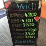 \4/21 本日の貴金属相場を確認いたしました!貴金属は大阪屋!/