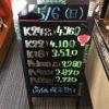 \5/6 本日は祝日の為相場の変動はございません!貴金属は大阪屋!/