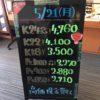 \5/21 本日の貴金属相場を確認いたしました!貴金属は大阪屋!/