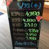 \5/23 本日の貴金属相場を確認いたしました!貴金属は大阪屋!/