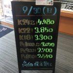 \9/30 本日は日曜日の為相場の変動はございません!貴金属は大阪屋!/