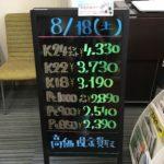 \8/18 本日の貴金属相場を更新いたしました!貴金属は大阪屋!/