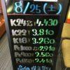 \8/25 本日の貴金属相場を更新いたしました!貴金属は大阪屋!/