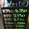 \8/21 本日の貴金属相場を更新いたしました!貴金属は大阪屋!/
