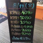 \8/14 本日の貴金属相場を更新いたしました!貴金属は大阪屋!/