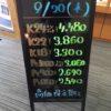 \9/20 本日の貴金属相場を更新いたしました!貴金属は大阪屋!/