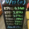 \9/12 本日の貴金属相場を更新いたしました!貴金属は大阪屋!/