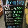\9/18 本日の貴金属相場を更新いたしました!貴金属は大阪屋!/