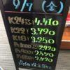 \9/7 本日の貴金属相場を更新いたしました!貴金属は大阪屋!/