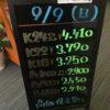 \9/9 本日は日曜日の為相場の変動はございません!貴金属は大阪屋!/
