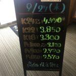 \9/27 本日の貴金属相場を更新いたしました!貴金属は大阪屋!/