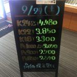 \9/29 本日の貴金属相場を更新いたしました!貴金属は大阪屋!/