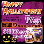 【Happy Halloween】大阪屋 松阪店のハロウィンフェア☆