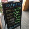 \10/14 本日は日曜日の為相場の変動はございません!貴金属は大阪屋!/