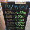 \10/17 本日の貴金属相場を更新いたしました!貴金属は大阪屋!/
