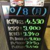 \10/8 本日は祝日の為相場の変動はございません!貴金属は大阪屋!/