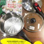【お買取速報!!】ドウシシャ 片手圧力鍋 IH対応 2段階圧力調整機能付き