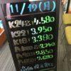 \11/12 本日の貴金属相場を更新いたしました!貴金属は大阪屋!/