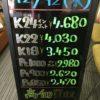 \12/12 本日の貴金属相場を更新いたしました!貴金属は大阪屋!/