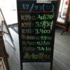 \12/23 本日は日曜日の為相場の変動はございません!貴金属は大阪屋!/
