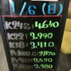 \1/6 本日は日曜日の為相場の変動はございません!貴金属は大阪屋!/