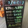 \2/17 本日は日曜日の為変動はございません!貴金属は大阪屋!/