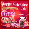 【Happy Valentine】大阪屋 松阪店のバレンタインフェア☆